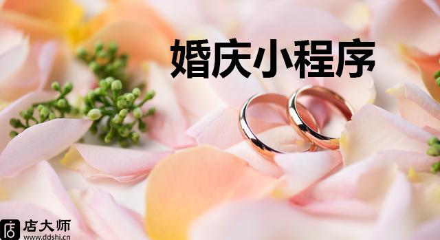婚庆小程序开发有哪些功能?