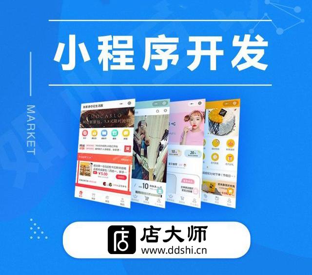 广州制作微信小程序多少钱?