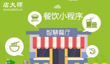 餐饮小程序功能模板有什么?