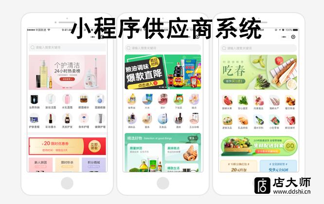 广州小程序供应商系统选哪家?