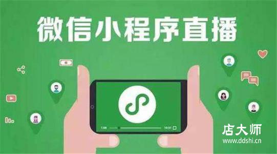 广州直播小程序如何开发?