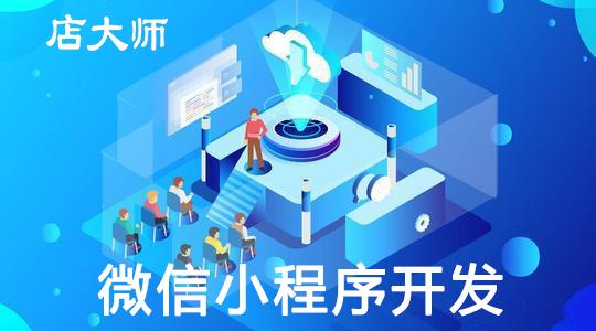 微信小程序开发公司介绍