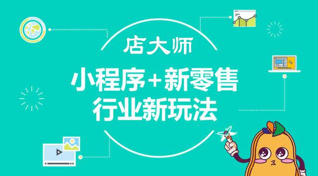 微信小程序开发如何提高门店业绩?