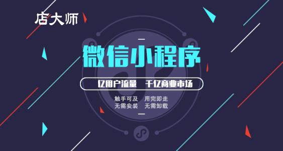 在广州开发小程序微商城找谁?