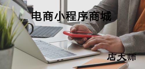 电商微信小程序商城运营技巧