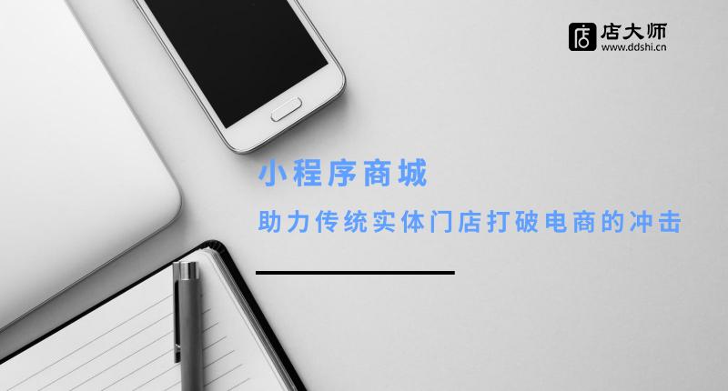 微信小程序怎样帮助商家顺利经营?